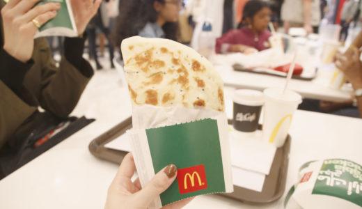 マックアラビアを食べてみた。マクドナルドのアラブ限定メニュー