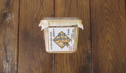 日本味噌紀行 おいしい味噌まとめ