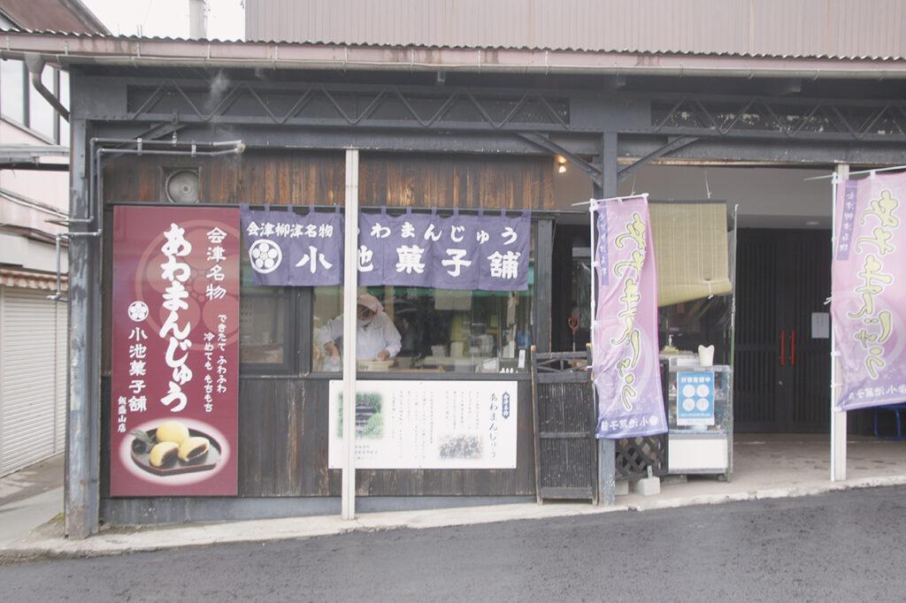 会津名物「あわまんじゅう」を売る小池菓子舗