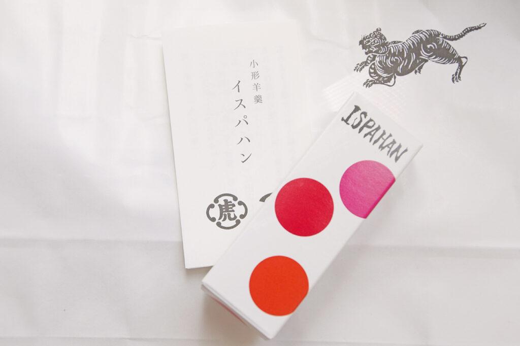 とらや「小形羊羹 イスパハン」(東京)
