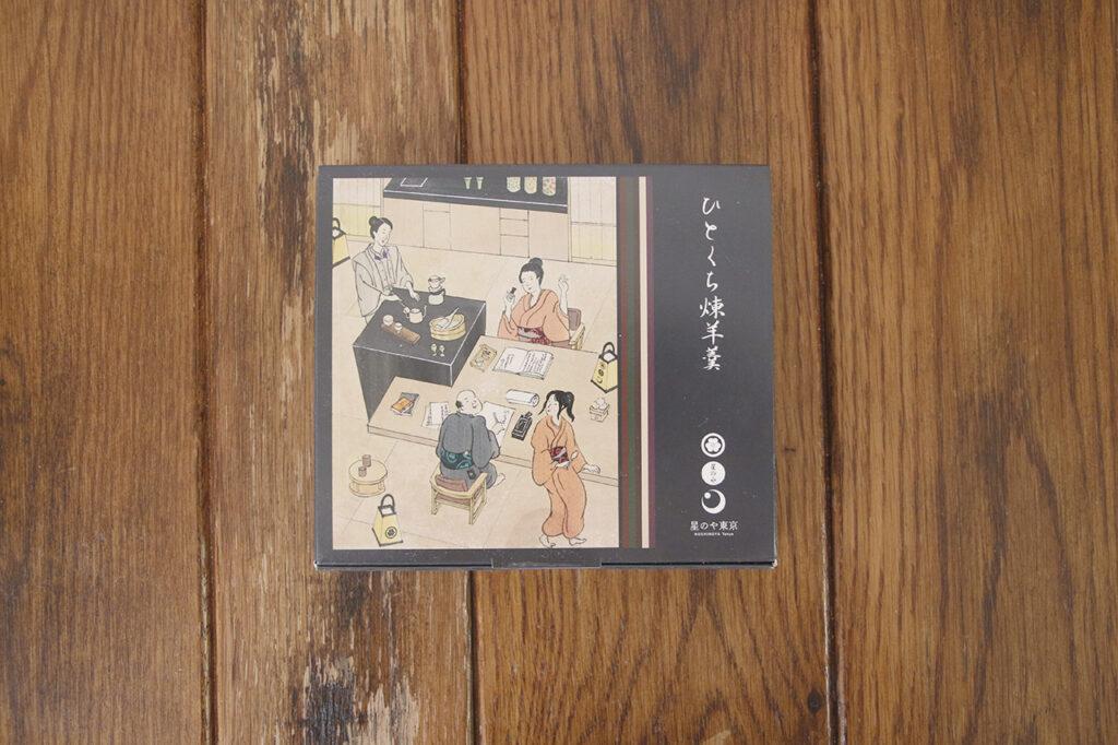 榮太樓總本鋪「ひとくち煉羊羹」(東京)