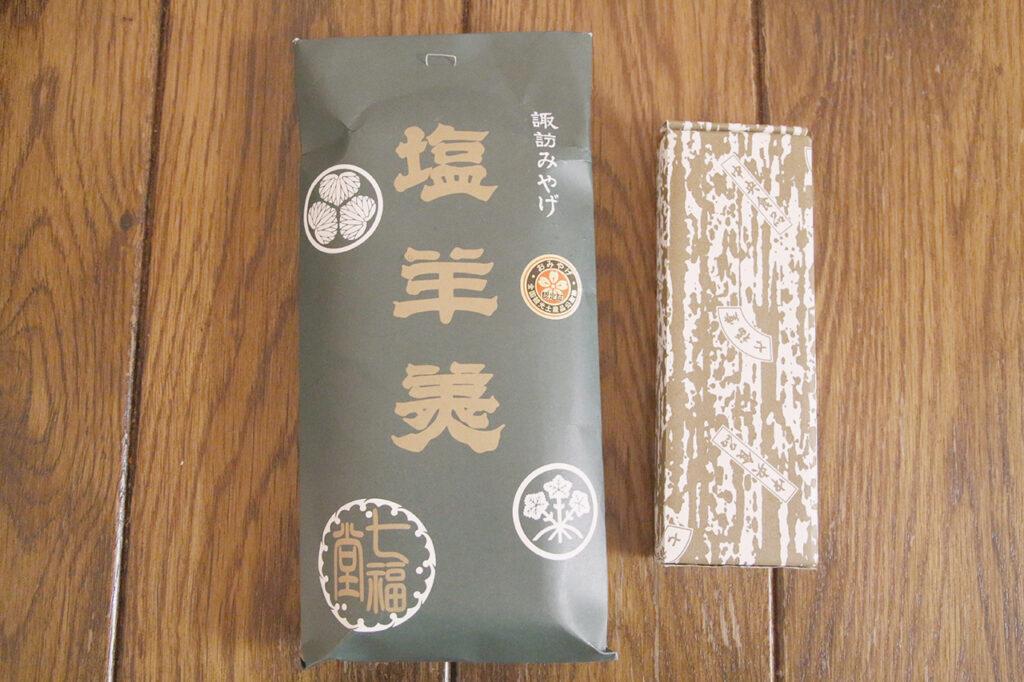 七福堂「塩羊羹」(長野)