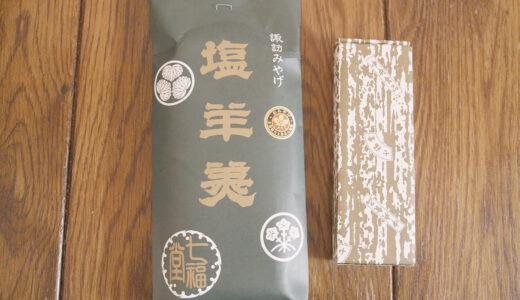 日本羊羹紀行 おいしい羊羹まとめ6選